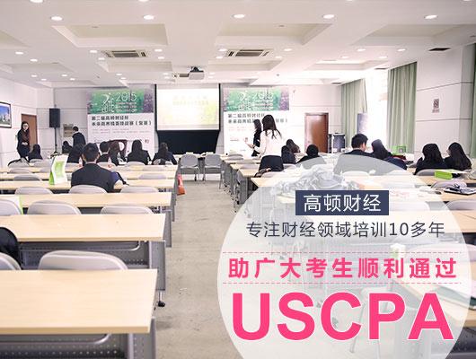 USCPA,USCPA认可度如何