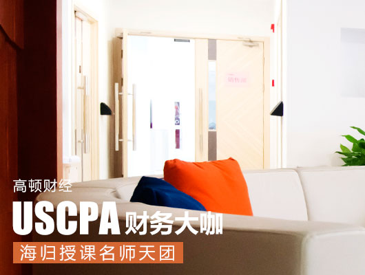 USCPA,USCPA备考经验