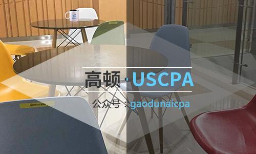 USCPA,会计新人必须明白的规则