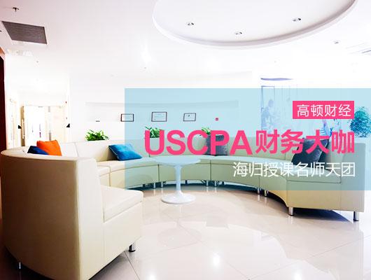USCPA,USCPA在职场中的作用