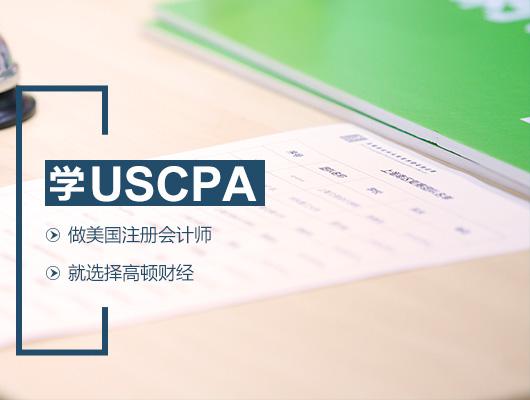 USCPA,USCPA考前教材怎么选择