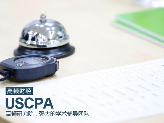USCPA,USCPA在国内有用吗