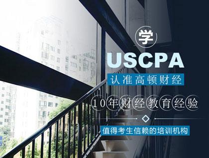 uscpa考试难度