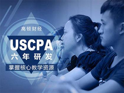 2021年USCPA考试形式