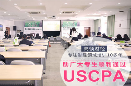 uscpa培训机构哪家好