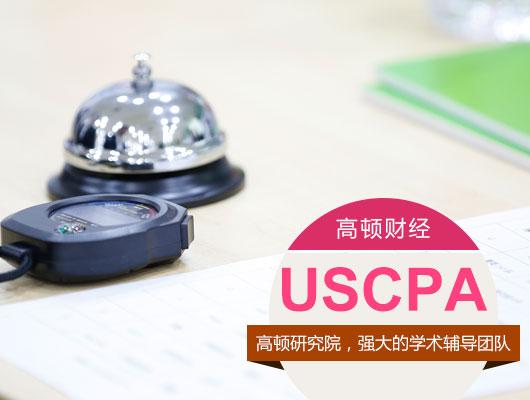 USCPA,AICPA考试